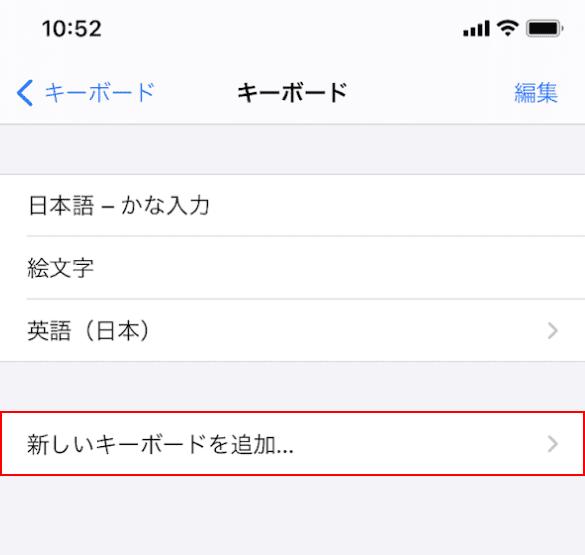 新しいキーボードを追加