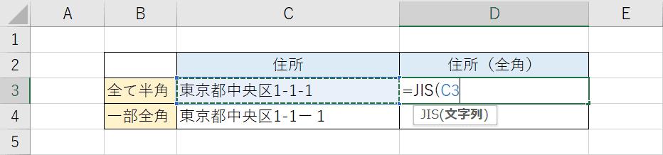 半角を全角にするセルを参照