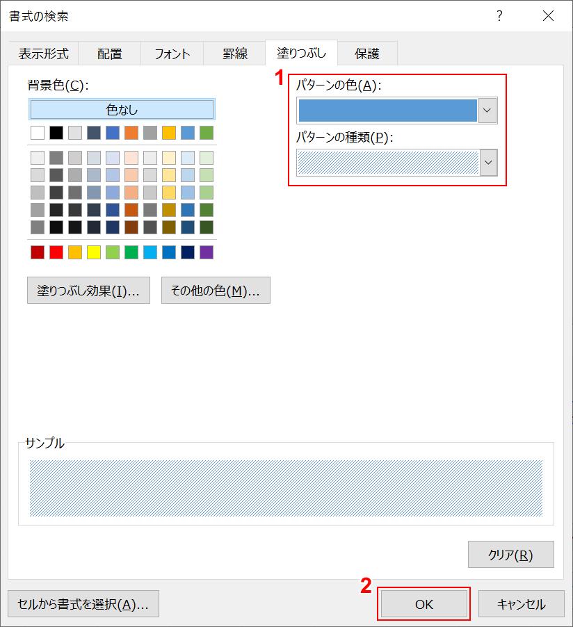 色とパターンを設定