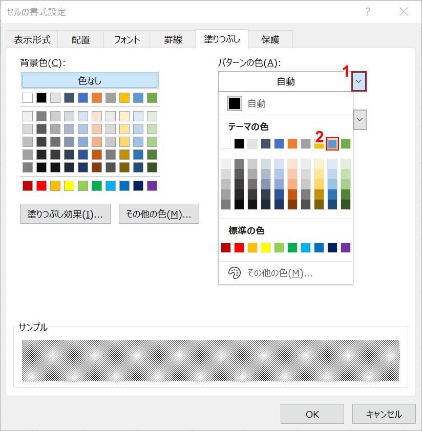 網掛けの色を選択