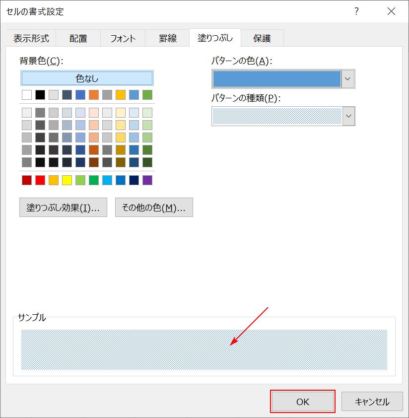 網掛けの色を確認