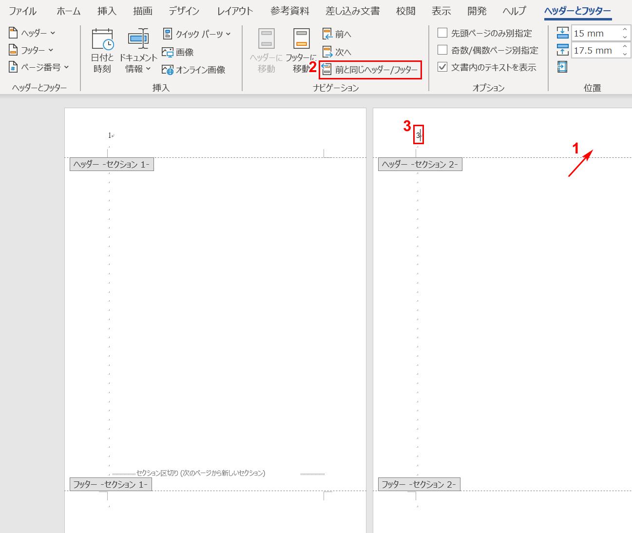 途中からページを設定