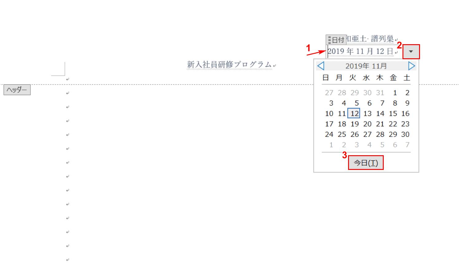 日付を入力する