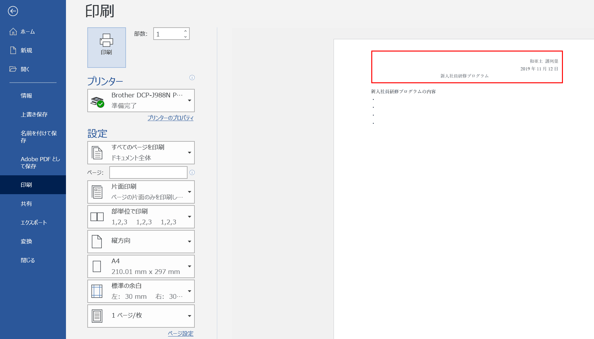 pdf 様式 テキストだけ印刷