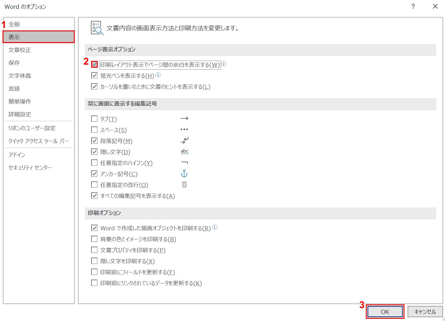印刷レイアウト表示でページ間の余白を表示するのチェック