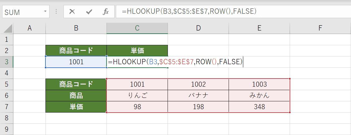 ROW関数との組み合わせ