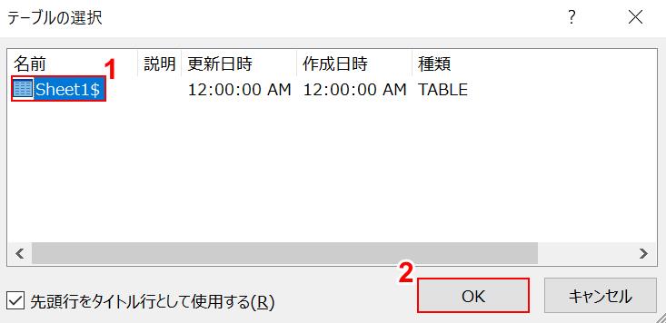 テーブルの選択ダイアログボックス