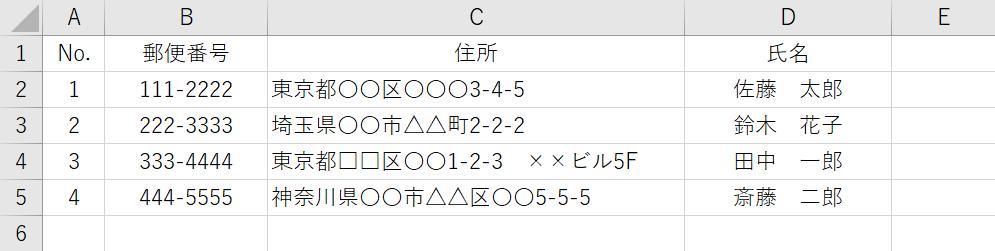 エクセルの名簿