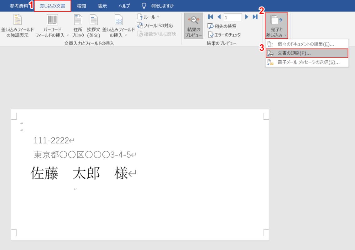 文書の印刷を選択