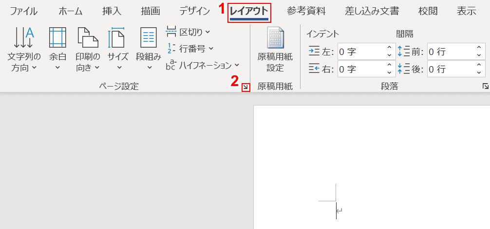 ページ設定ダイアログボックス起動ツールを選択