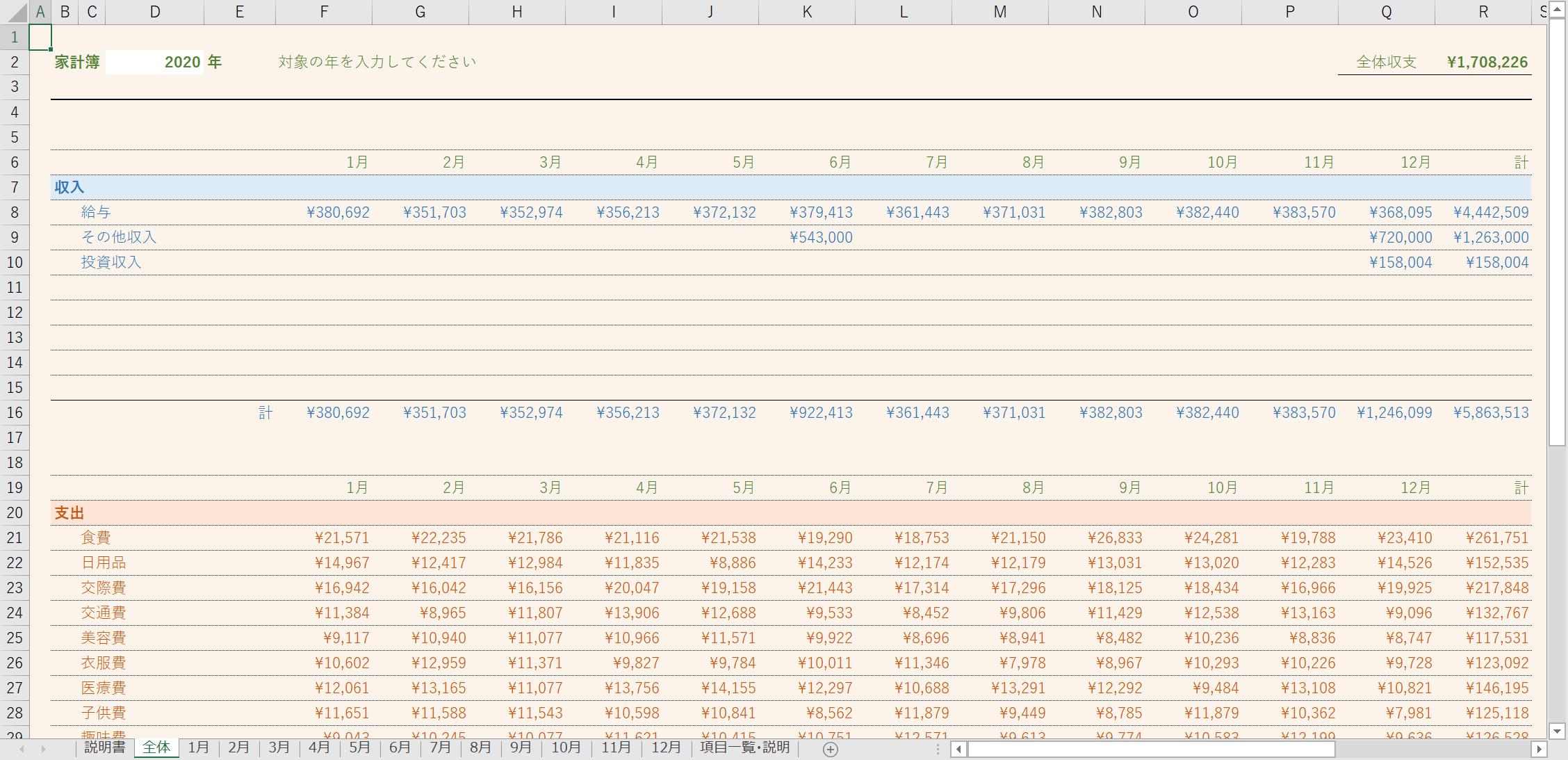 家計簿完成図
