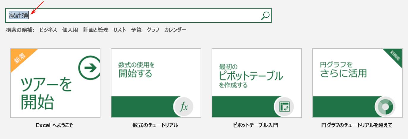 家計簿で検索