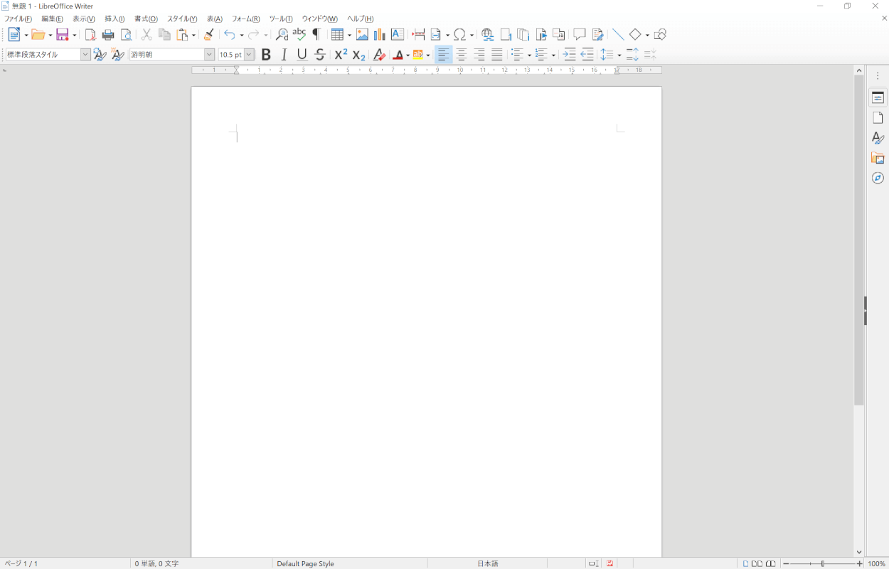 how-to-use-libreoffice Writer