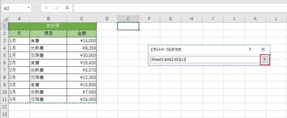 ピボットテーブルしたいデータを選択
