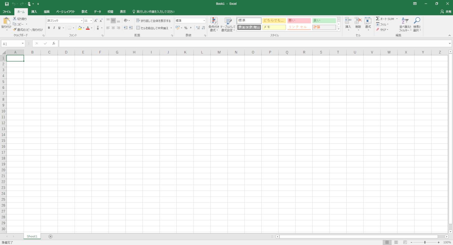Excelとは