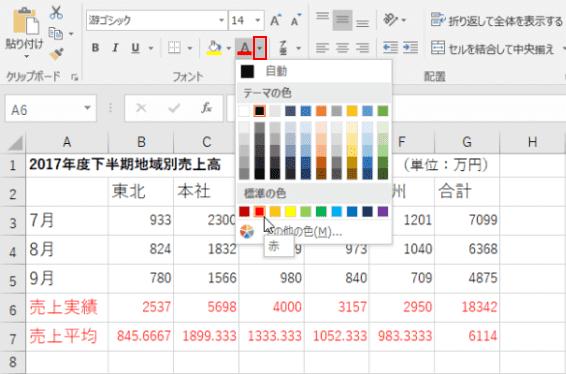 文字の色の選択