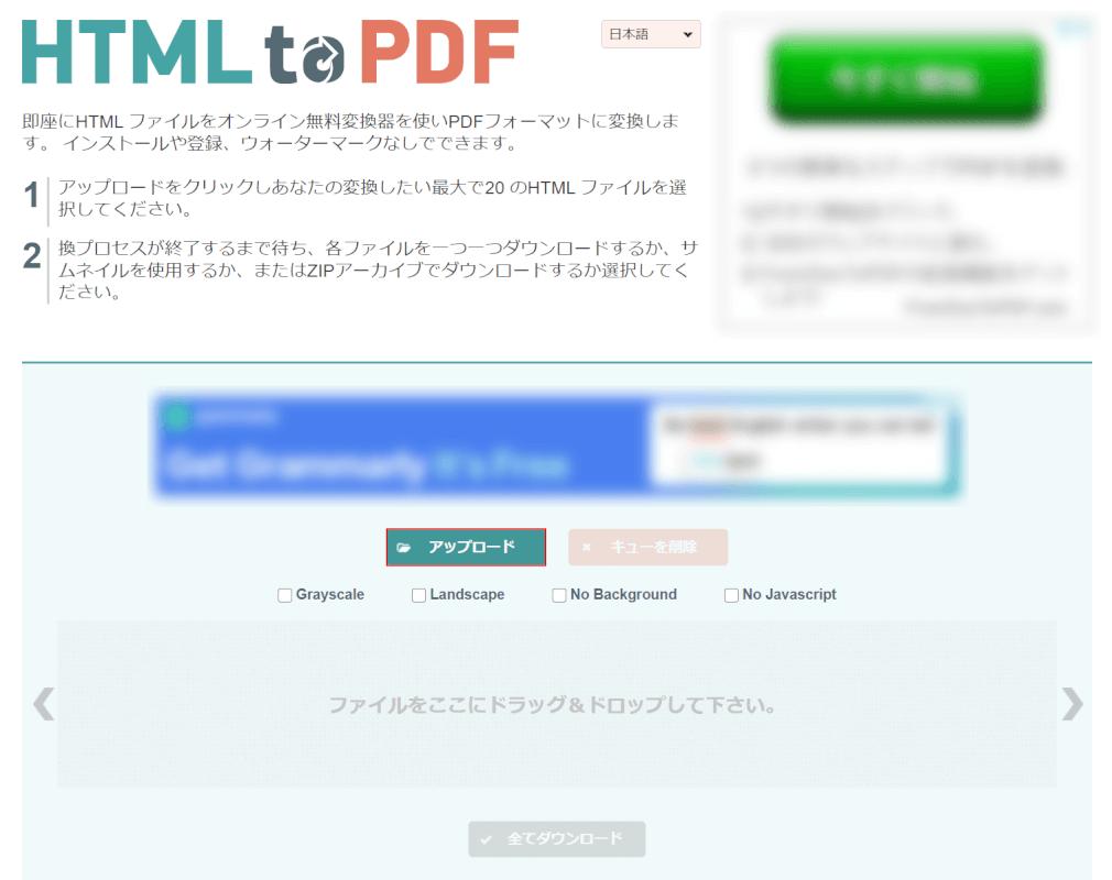 html html to pdf アップロード