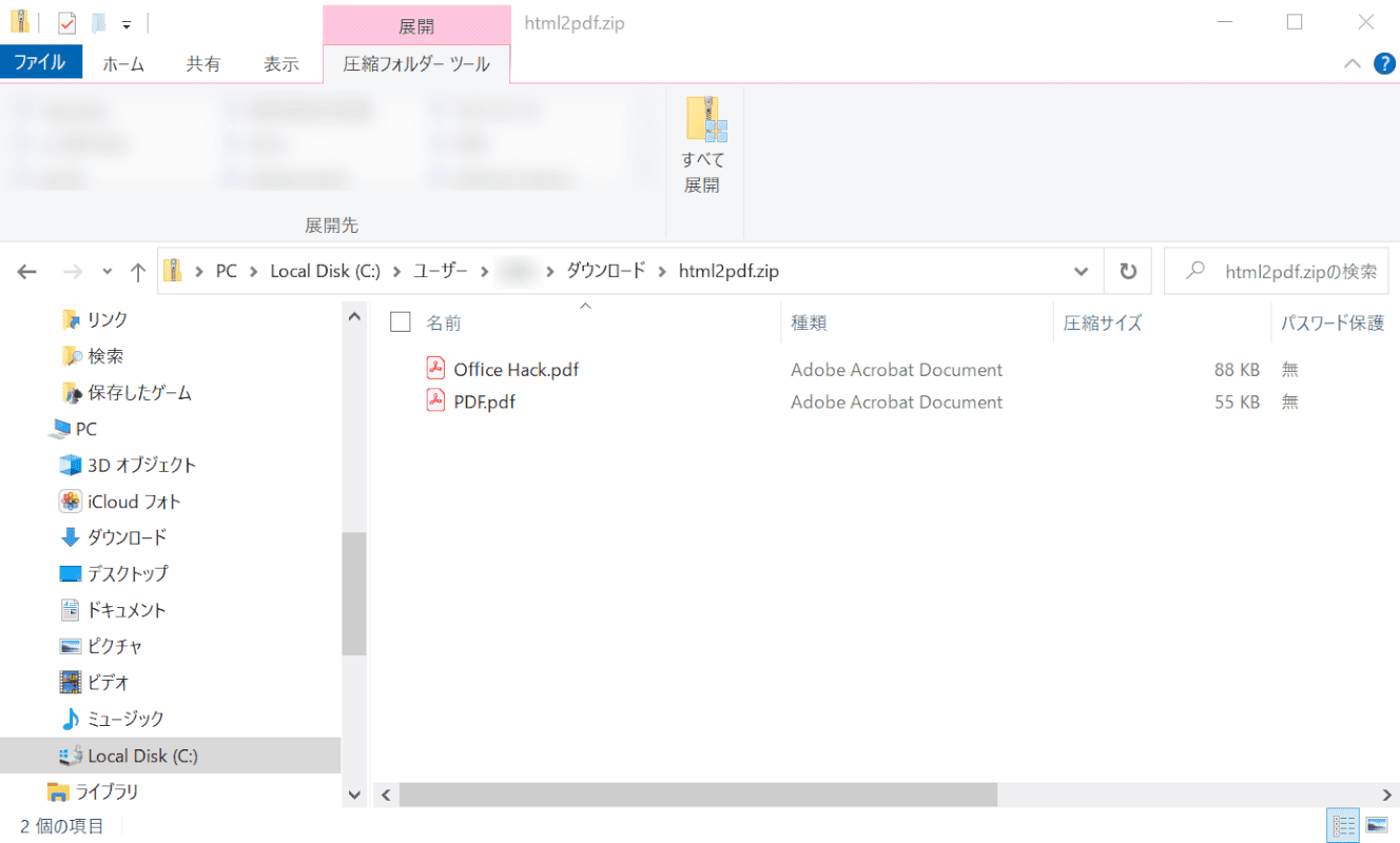 html html to pdf 複数変換完了