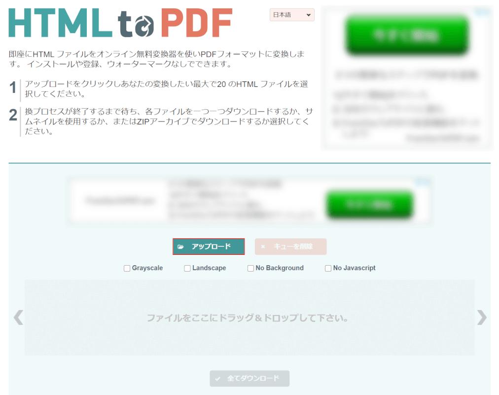 html html to pdf 複数アップロード