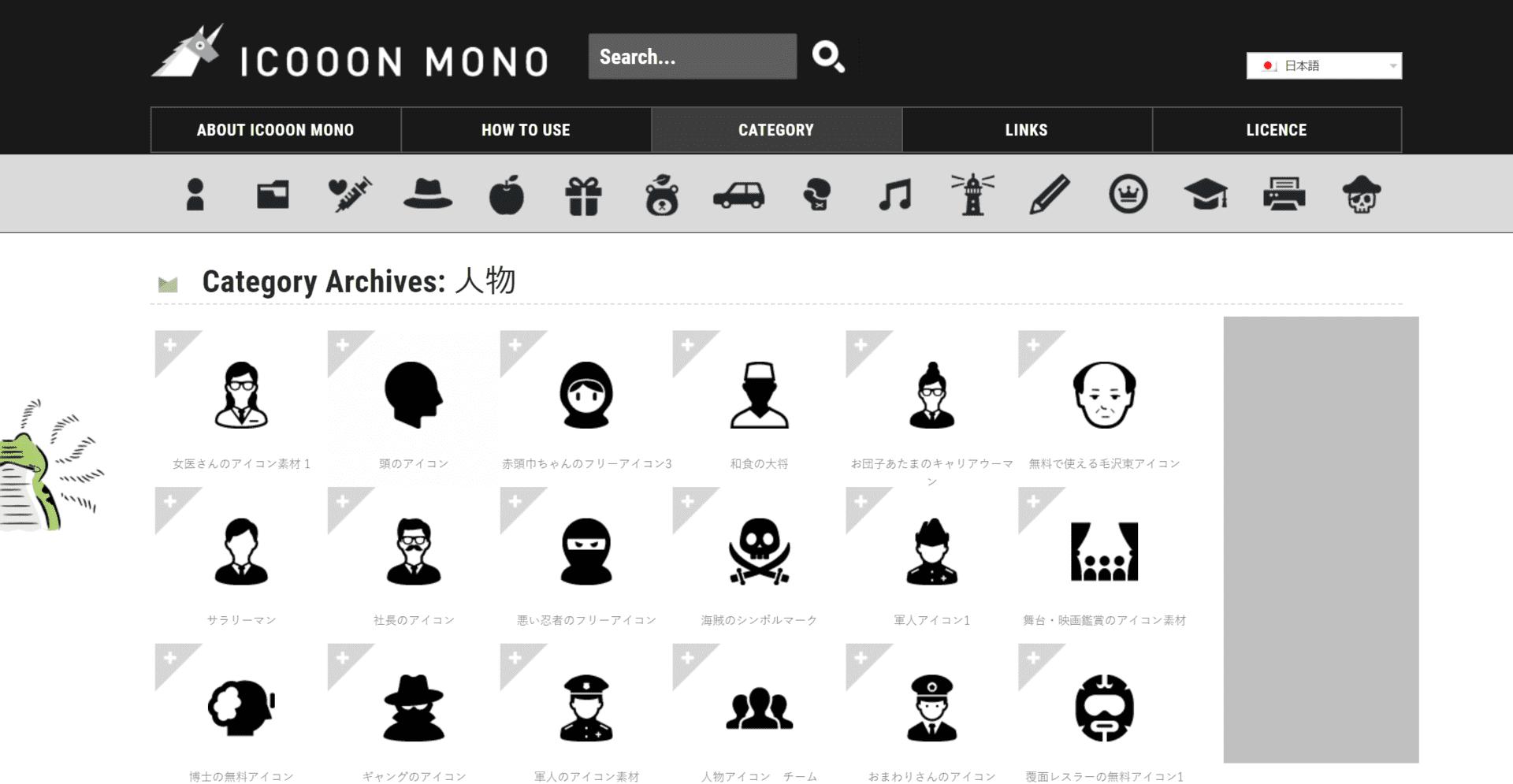 ICOON MONO