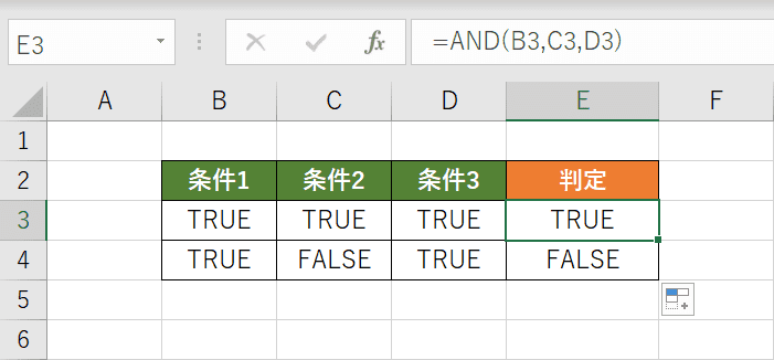 AND関数