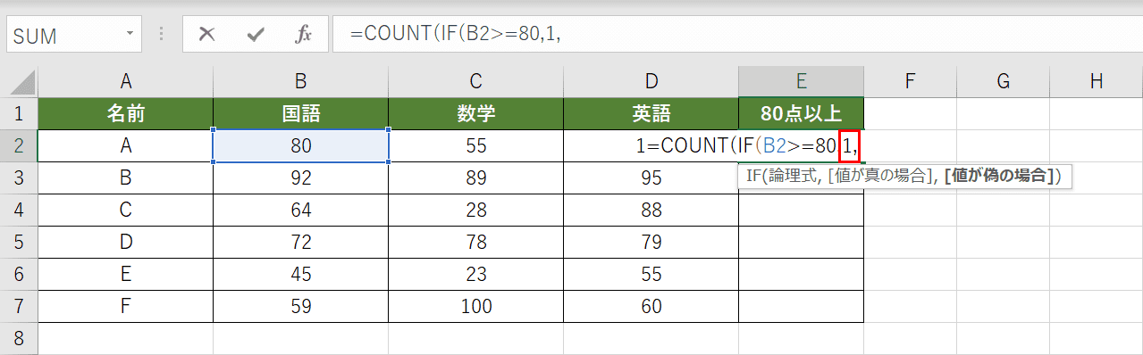 IF関数の真の場合