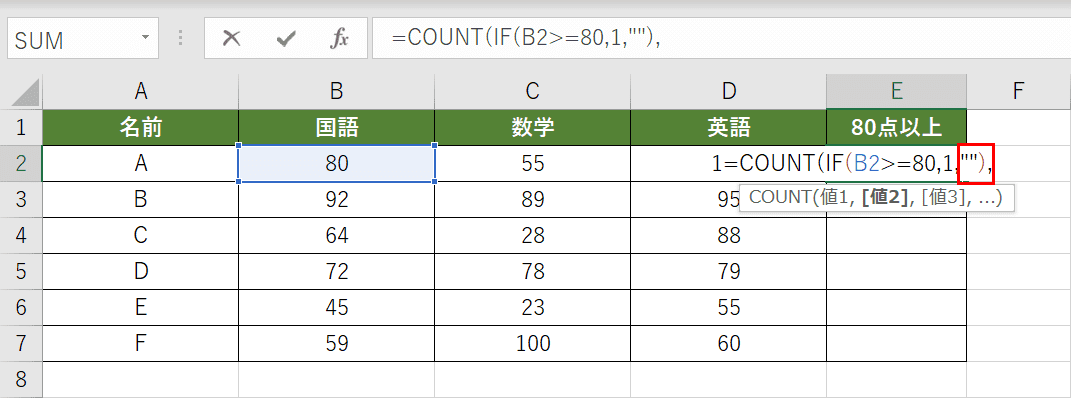 IF関数の偽の場合