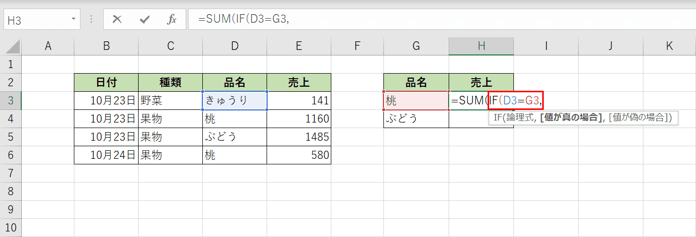IF関数の論理式を入力する