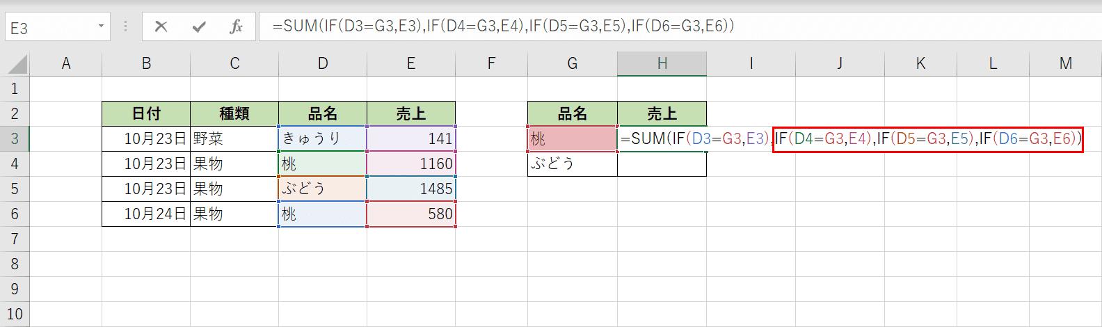 SUM関数の引数をIF関数で指定する