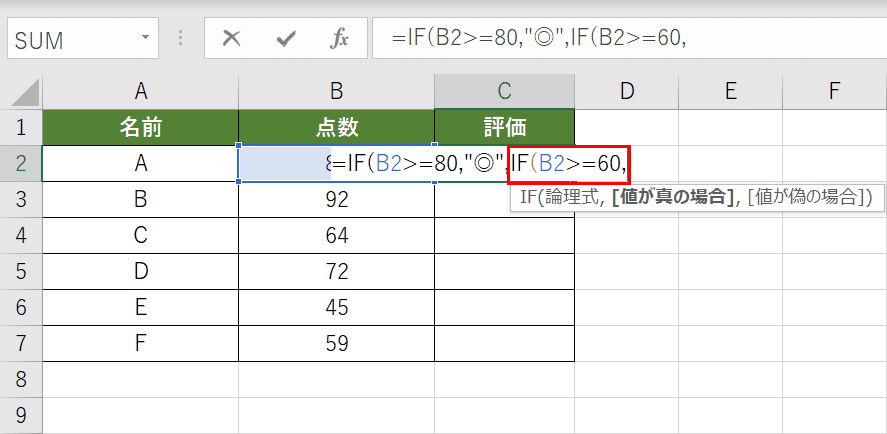 IF関数の論理式