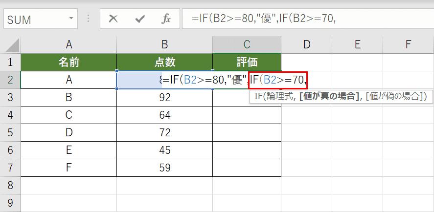 2つ目のIF関数の論理式