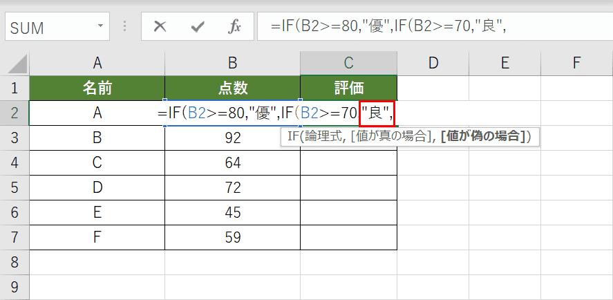 2つ目のIF関数の真の場合