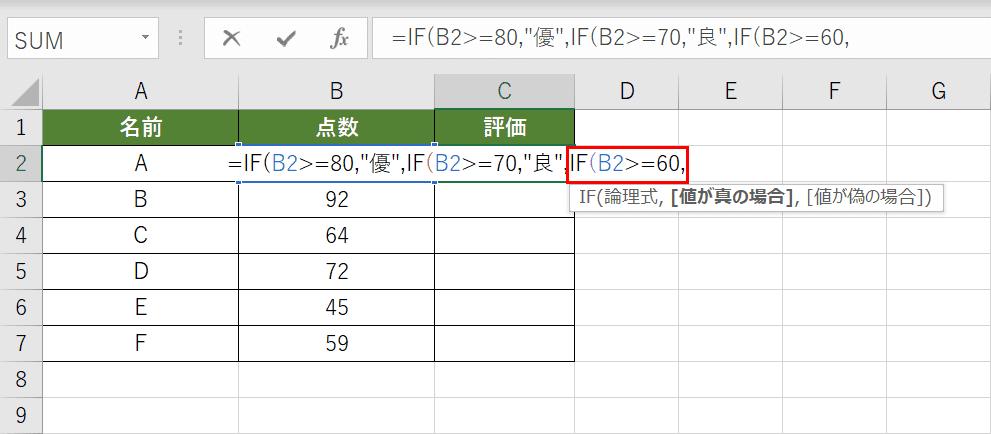 3つ目のIF関数の論理式