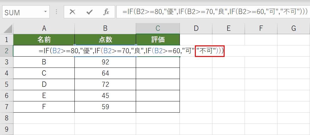 3つ目のIF関数の偽の場合