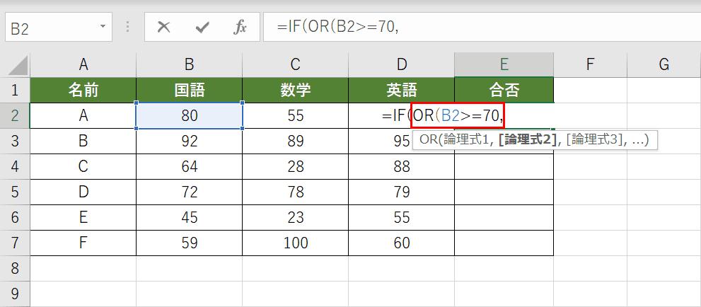 OR関数の論理式1を入力する