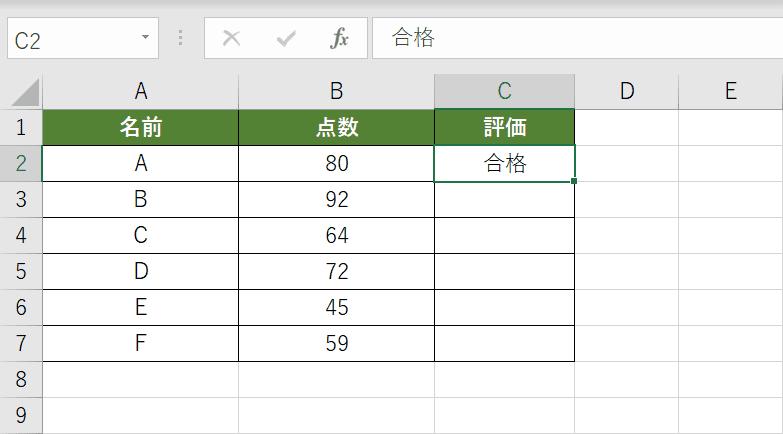 VBA(マクロ)の実行結果