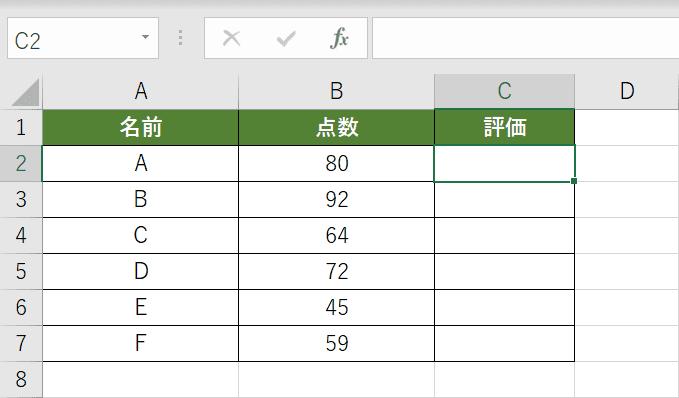 条件分岐する表を準備する