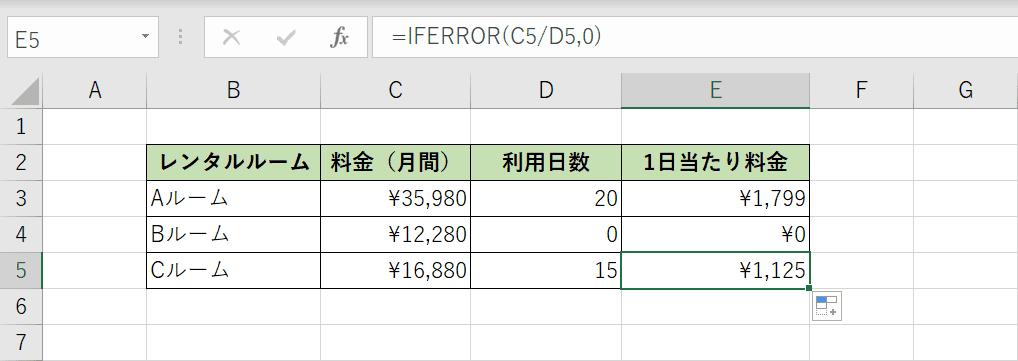 IFERROR関数を使って0を表示した結果