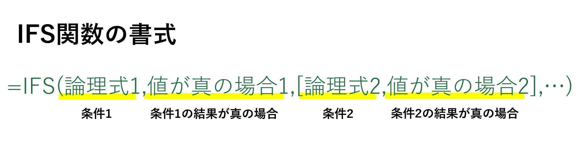IFS関数の書式