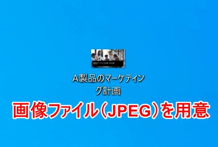 JPEGを用意