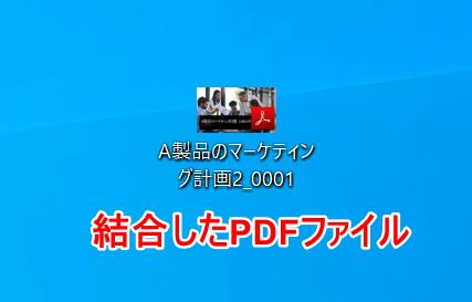 結合したPDFファイル