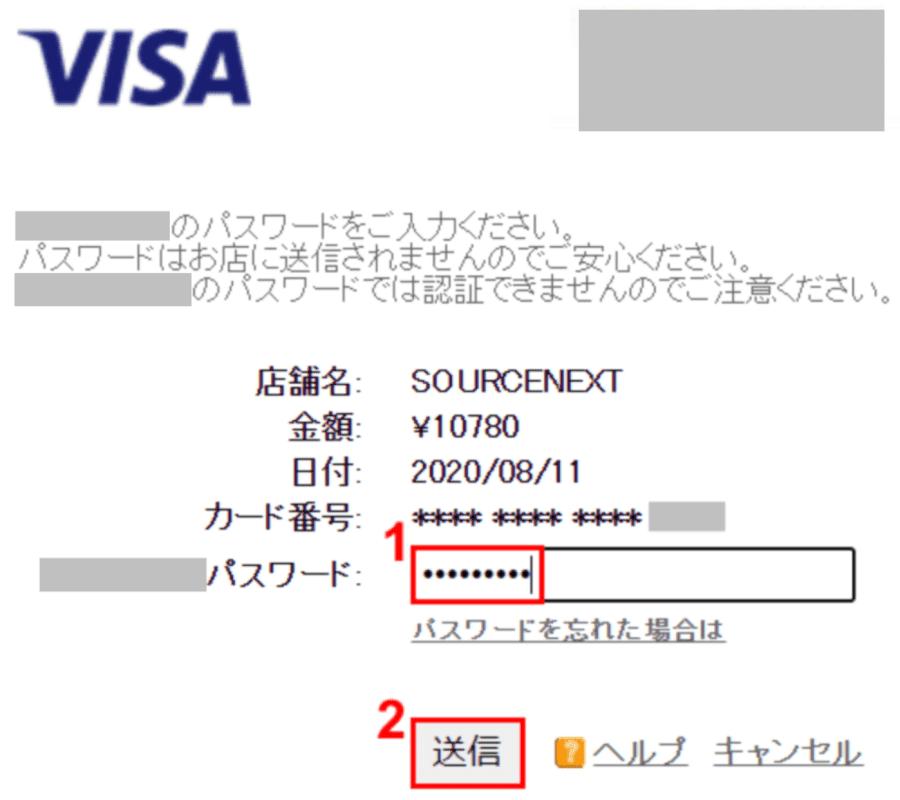 カード会社のパスワード入力
