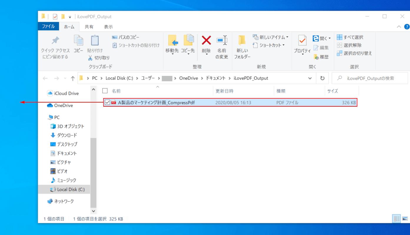 PDFファイルをドラッグ