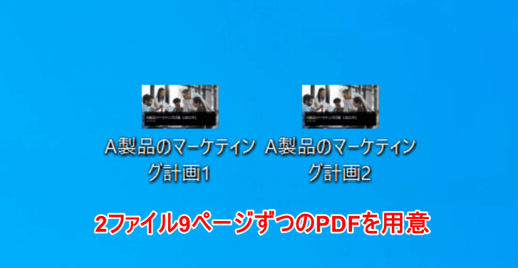 2つのPDF