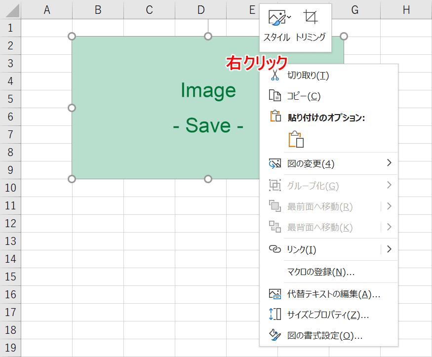 エクセルで画像保存はできない