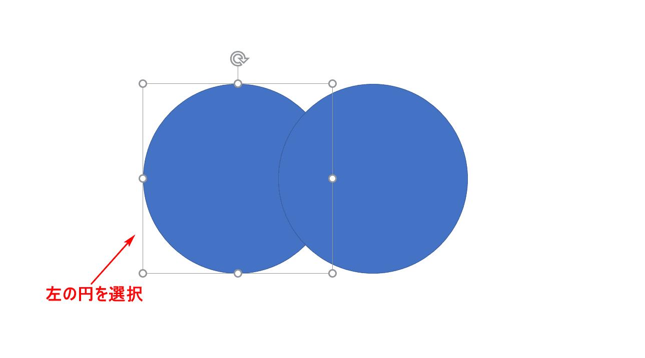 左の円を選択