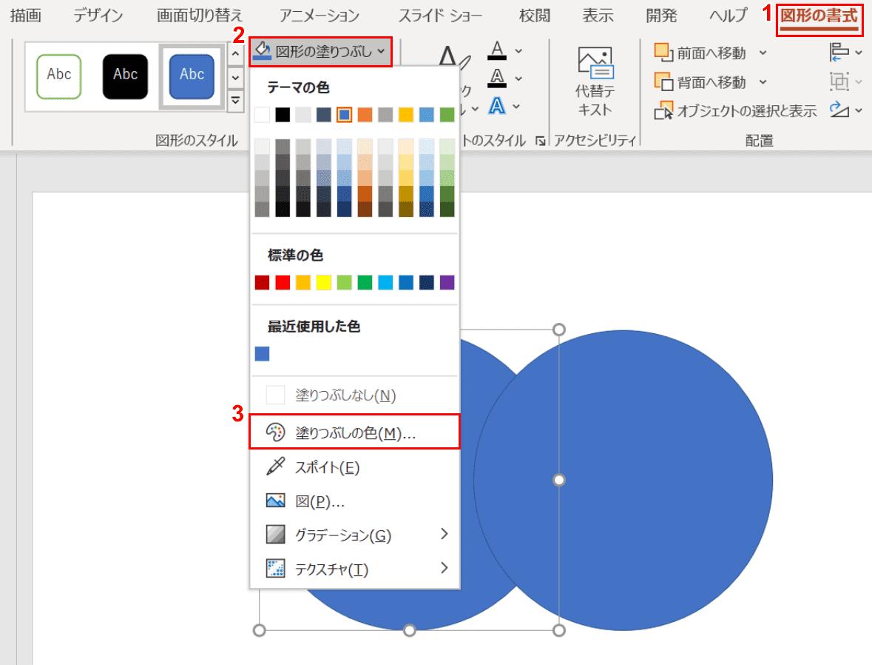 パワーポイントの画像や図形を透過 透明化させる方法 Office Hack