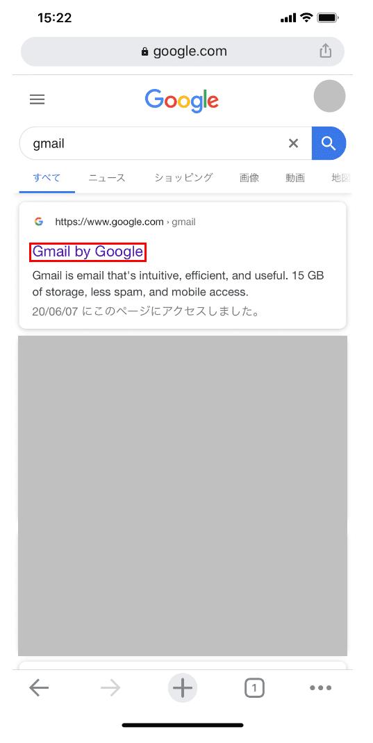 Gmailにアクセス
