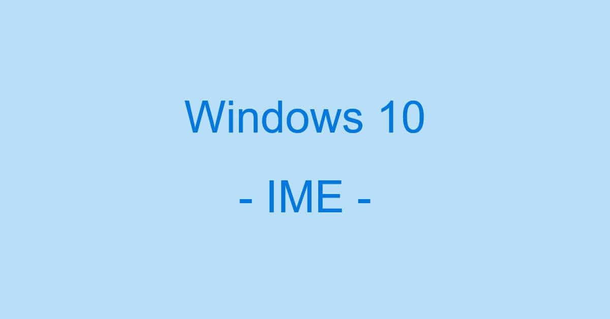 IME(Input Method Editor)に関する情報まとめ