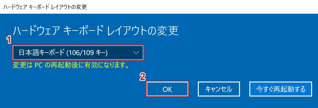 キーボードレイアウトの変更